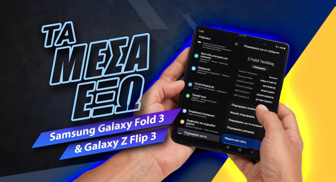 Samsung Galaxy Fold 3 & Galaxy Z Flip 3 review: Τα μέσα έξω