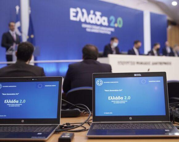 «Ελλάδα 2.0»: Εκταμιεύσεις €1,5 δισ. το 2021 και €2 δισ