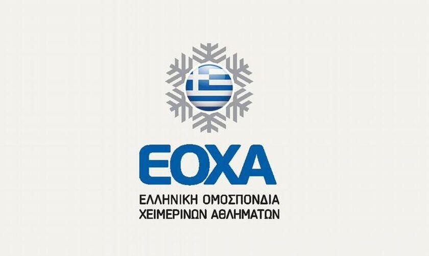ΕΟΧΑ: Τηλεδιάσκεψη για την ανάδειξη εκπρόσωπου αθλητών