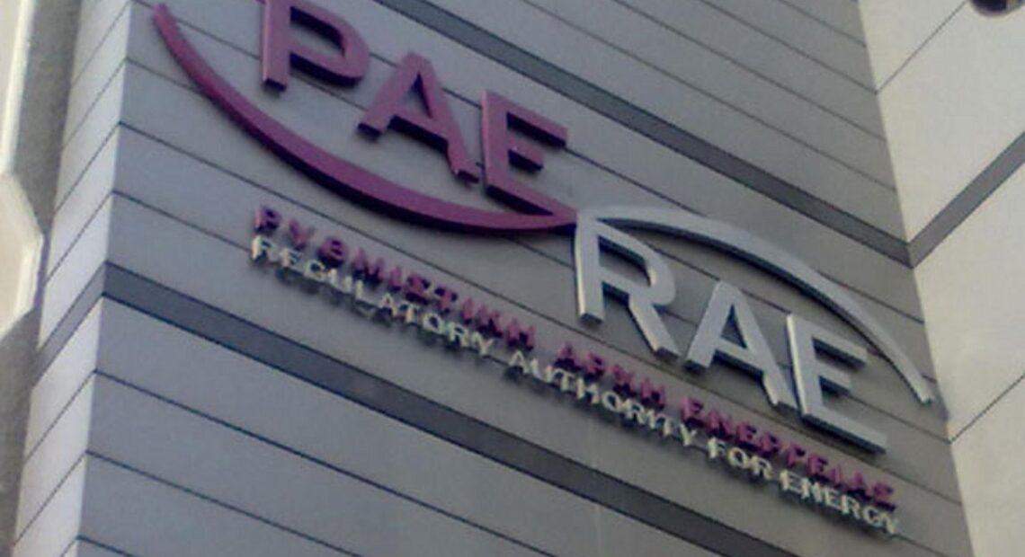 ΡΑΕ: Σε διαβούλευση τα νέα έντυπα λογαριασμών για το ρεύμα