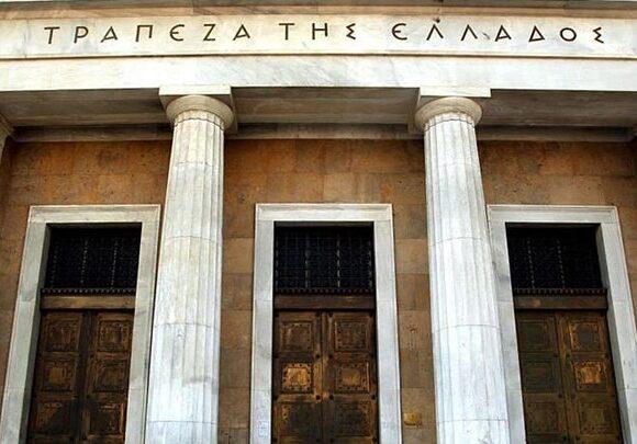 Τράπεζα της Ελλάδος: Έρχονται 59 προσλήψεις – Τα κριτήρια και πότε υποβάλλονται αιτήσεις