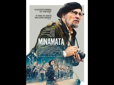 MINAMATA - trailer (greek subs)