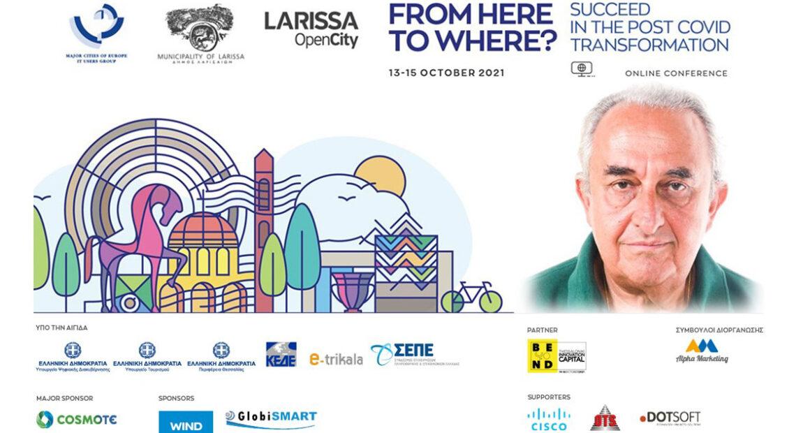 O ψηφιακός μετασχηματισμός των ΟΤΑ στο επίκεντρο διεθνούς συνεδρίου στη Λάρισα