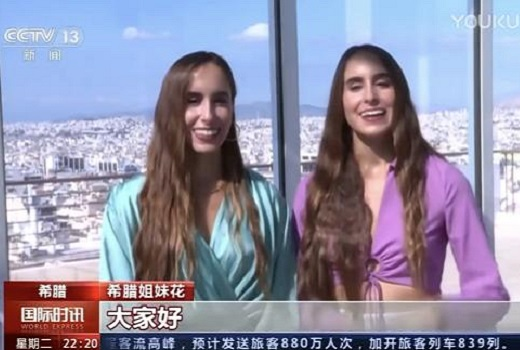 Twin Influencers Promote Greece on China Central Television